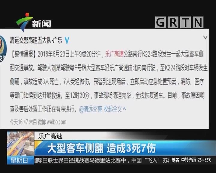 乐广高速:大型客车侧翻 造成3死7伤