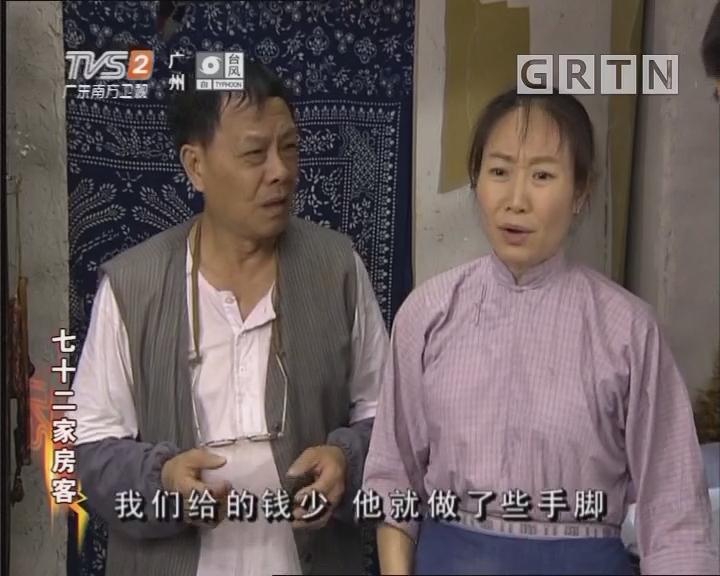[2018-06-07]七十二家房客:屋漏之谜