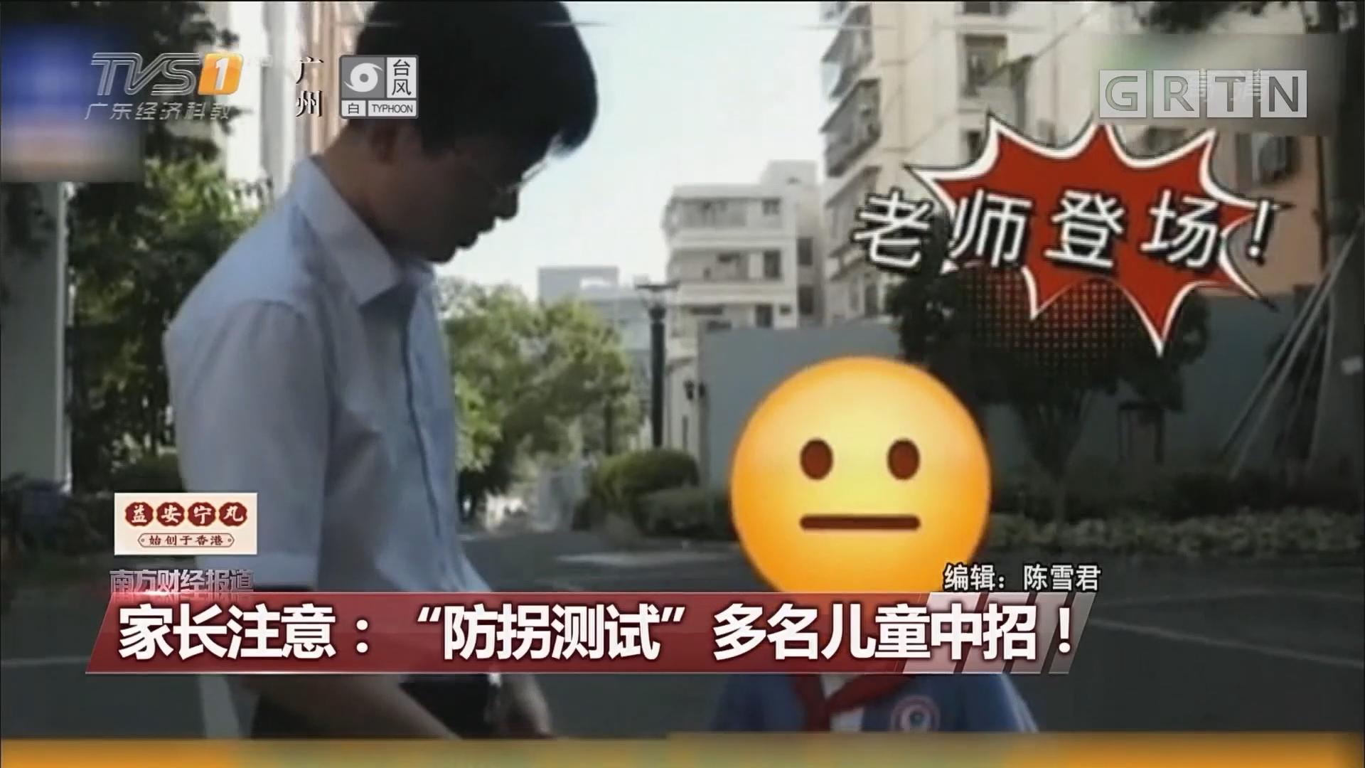 """家长注意:""""防拐测试""""多名儿童中招!"""