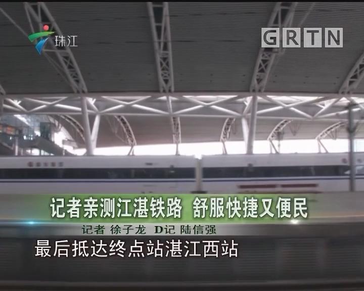 记者亲测江湛铁路 舒服快捷又便民