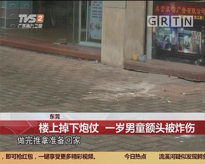 东莞:楼上掉下炮仗 一岁男童额头被炸伤
