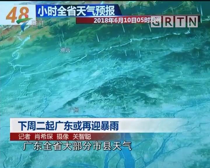 下周二起广东或再迎暴雨