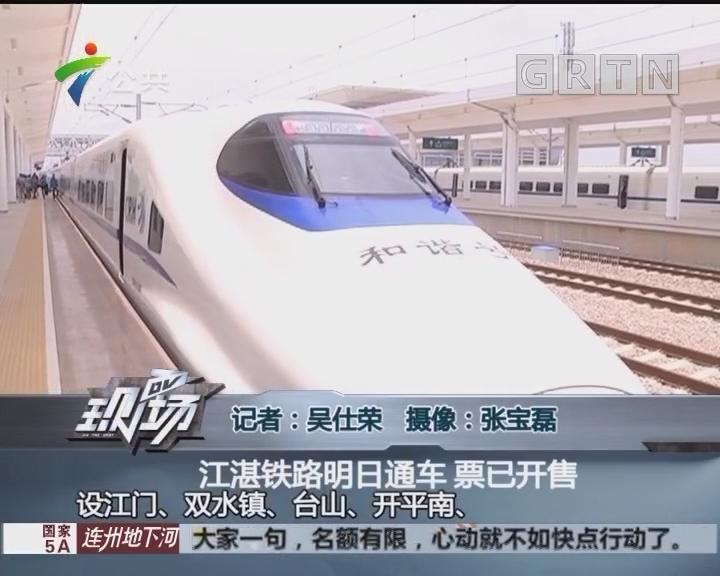 江湛铁路明日通车 票已开售