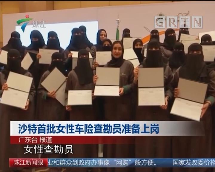 沙特首批女性车险查勘员准备上岗