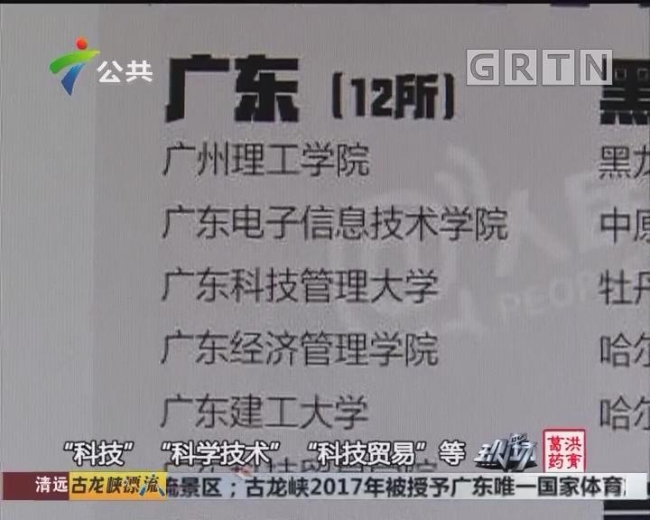 """广东发现12所""""假大学"""" 填报志愿要留意"""