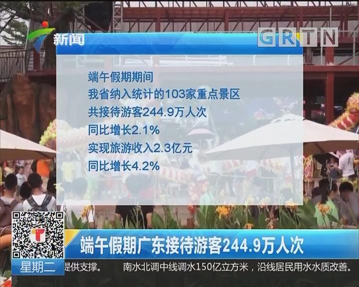 端午假期广东接待游客244.9万人次