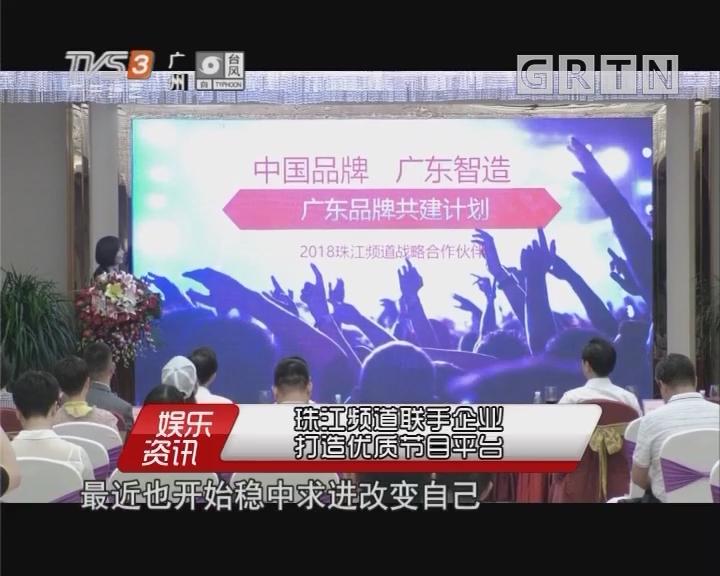 珠江频道联手企业打造优质节目平台