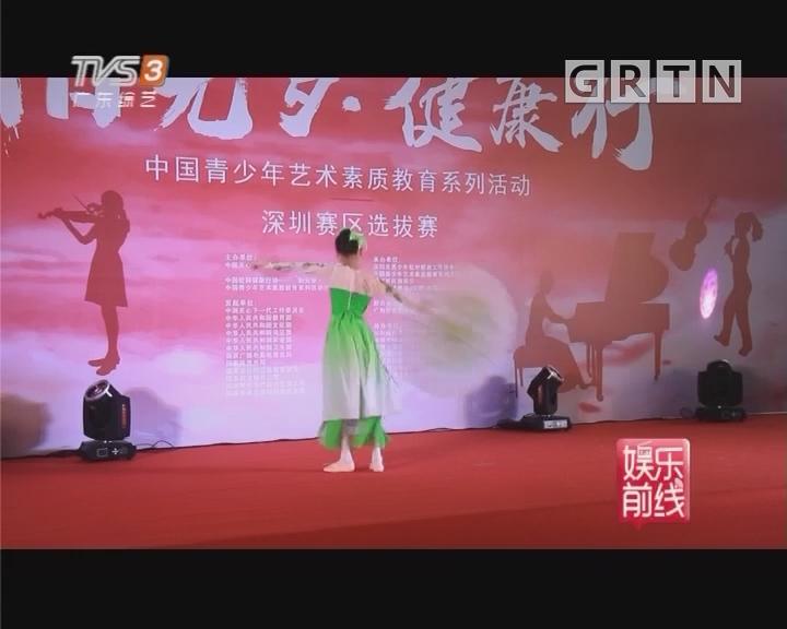 中国青少年艺术素质教育系列活动 深圳赛区圆满结束