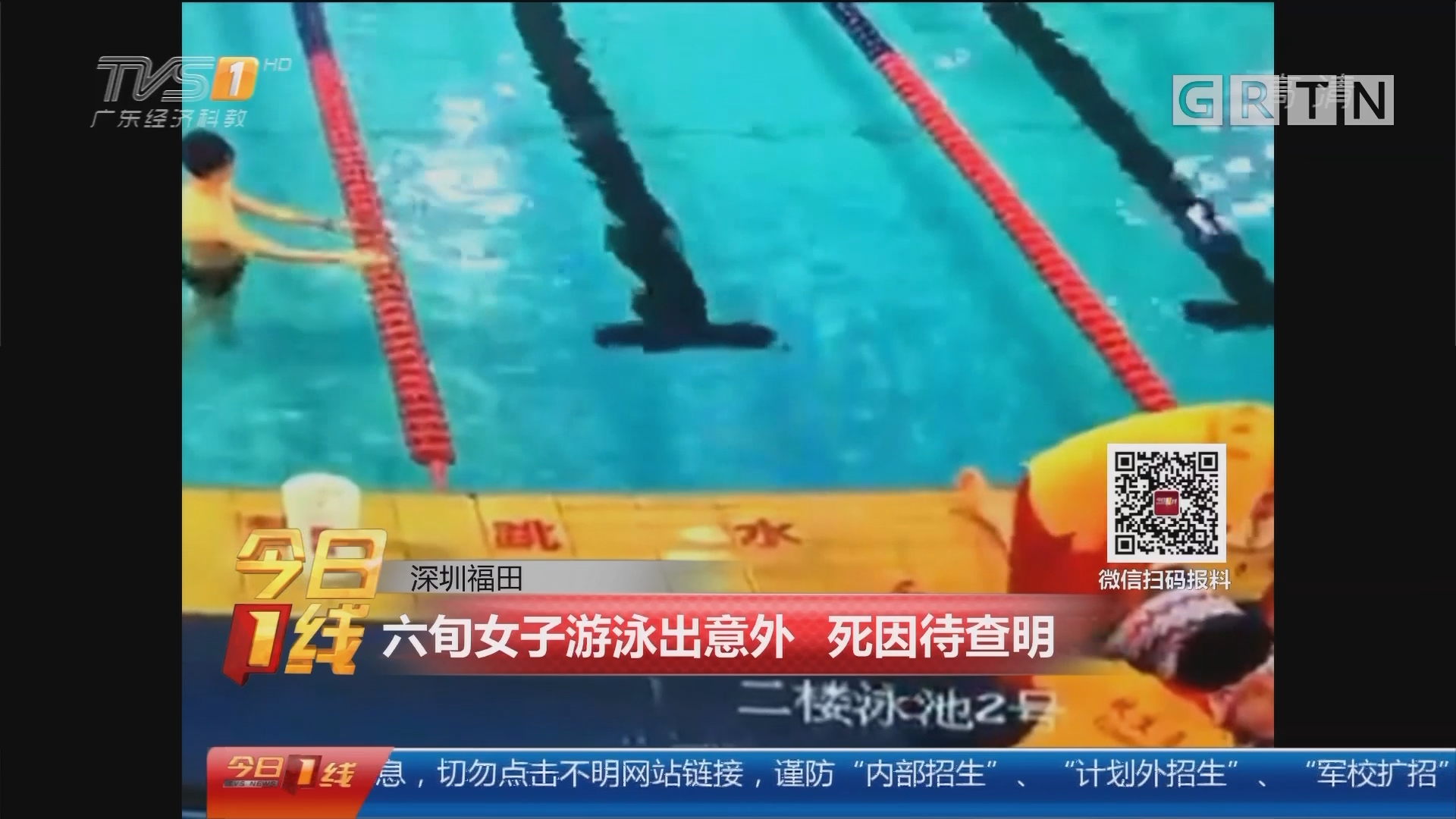 深圳福田:六旬女子游泳出意外 死因待查明