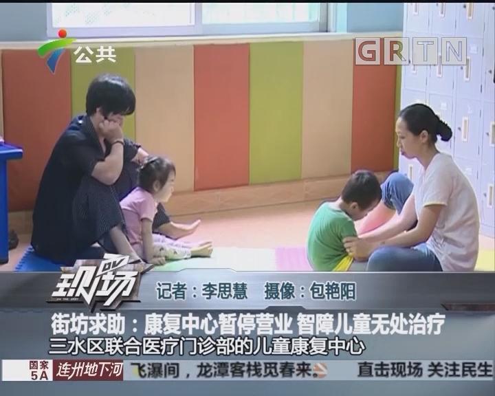 街坊求助:康复中心暂停营业 智障儿童无处治疗