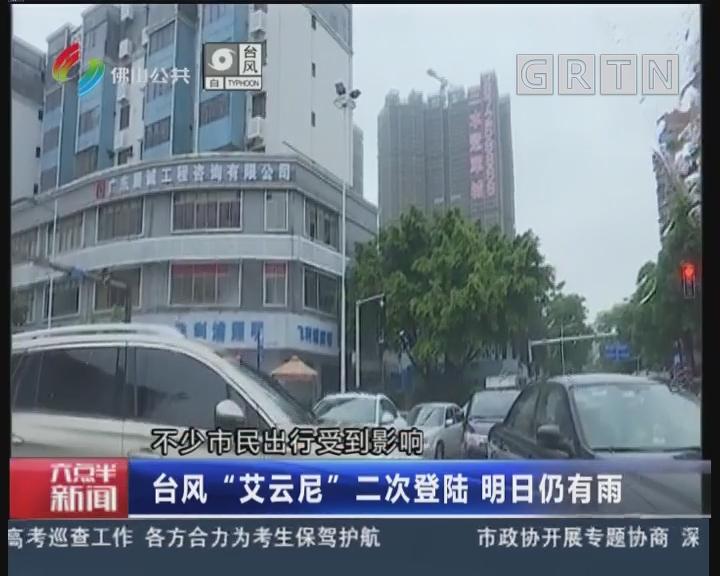 """[2018-06-06]六点半新闻:台风""""艾云尼""""二次登陆 明日仍有雨"""