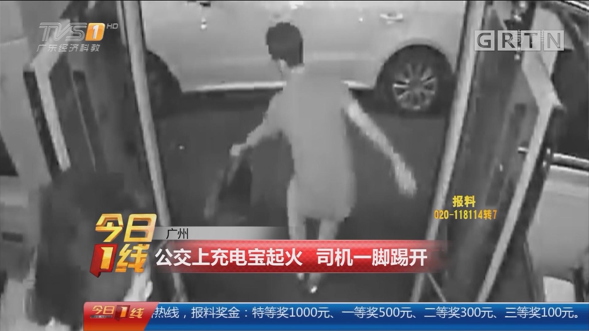 广州:公交上充电宝起火 司机一脚踢开