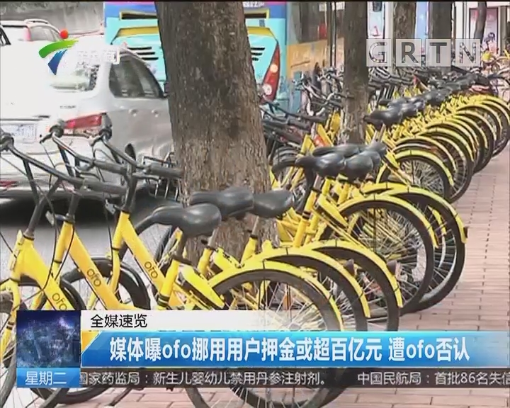 媒体曝ofo挪用用户押金或超百亿元 遭ofo否认