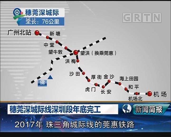 穗莞深城际线深圳段年底完工