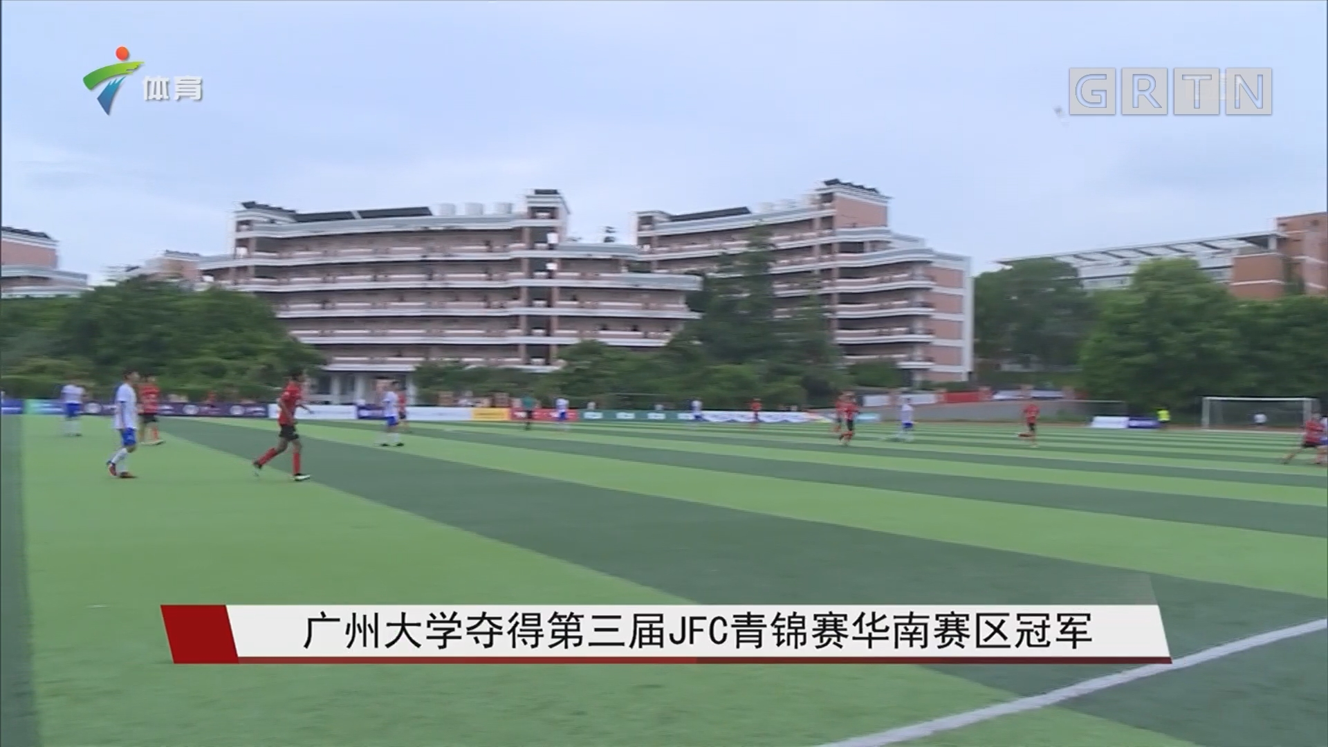 广州大学夺得第三届JFC青锦赛华南赛区冠军