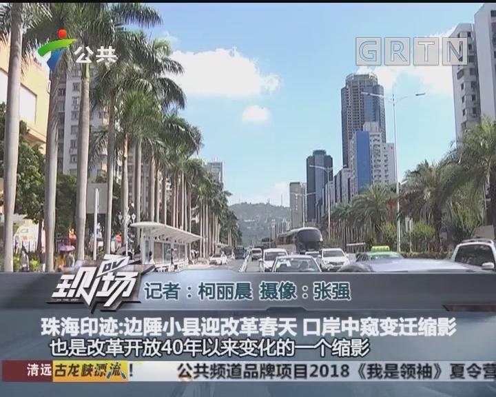 珠海印迹:边陲小县迎改革春天 口岸中窥变迁缩影