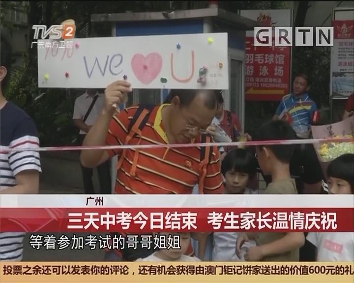 广州:三天中考今日结束 考生家长温情庆祝