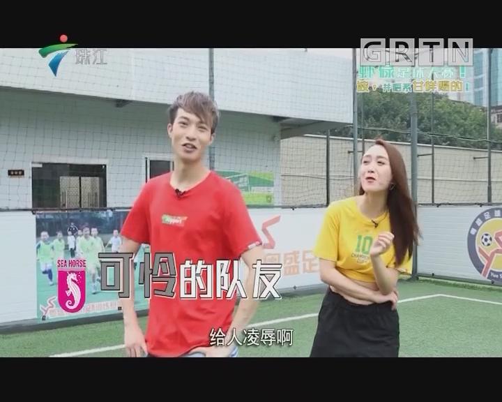 圈世界杯特别策划——虾碌足球大赛! 波,并唔系甘样踢的!