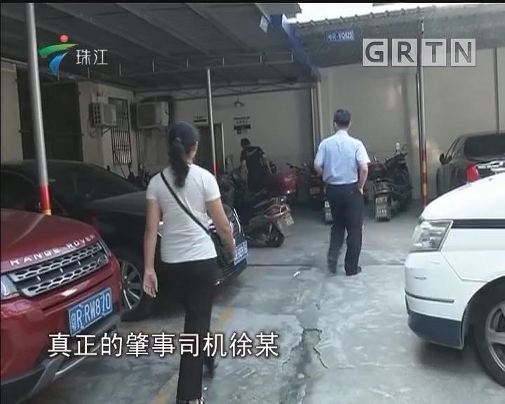 清远:丈夫肇事妻子顶包 弄巧成拙被拘留