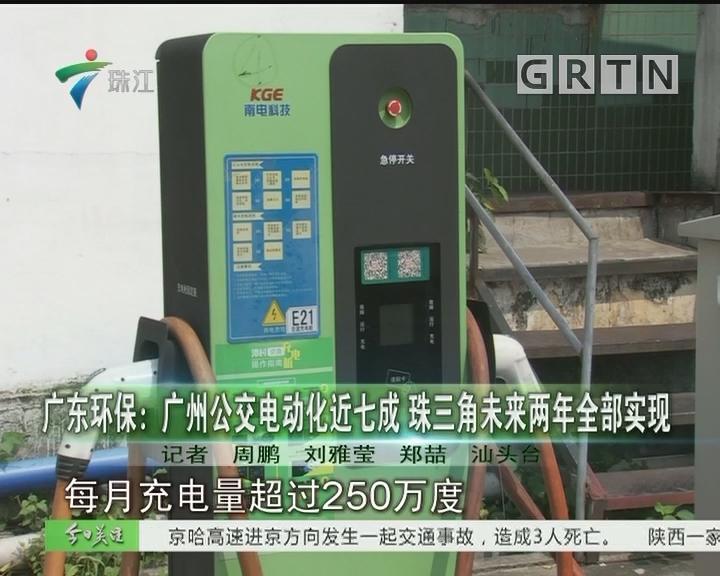广东环保:广州公交电动化近七成 珠三角未来两年全部实现