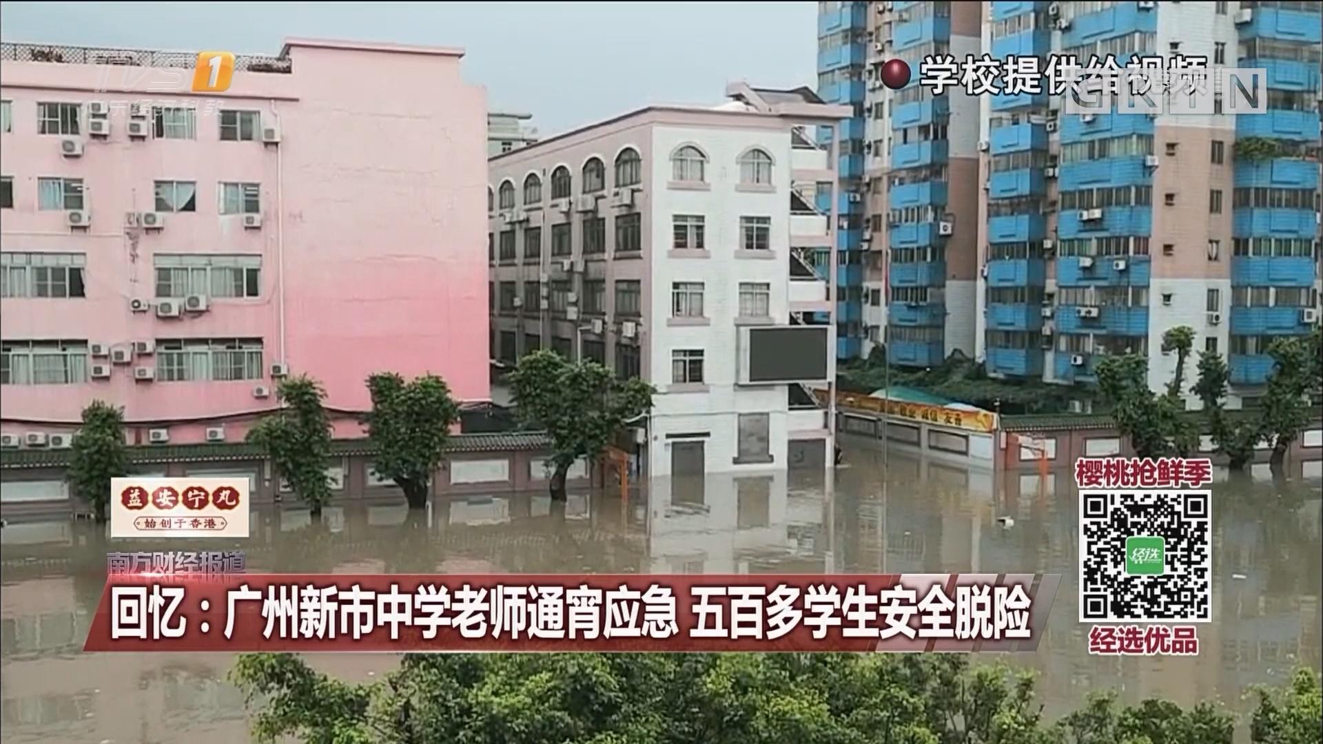 回忆:广州新市中学老师通宵应急 五百多学生安全脱险