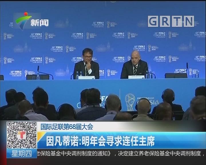 国际足联第68届大会 因凡蒂诺:明年会寻求连任主席