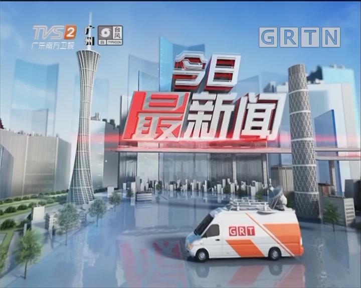 """[2018-06-07]今日最新闻:台风""""艾云尼"""":""""艾云尼""""杀回马枪 预计今晚登陆阳江"""
