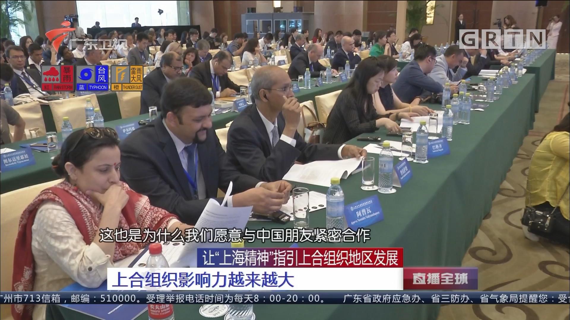"""让""""上海精神""""指引上合组织地区发展:上合组织影响力越来越大"""