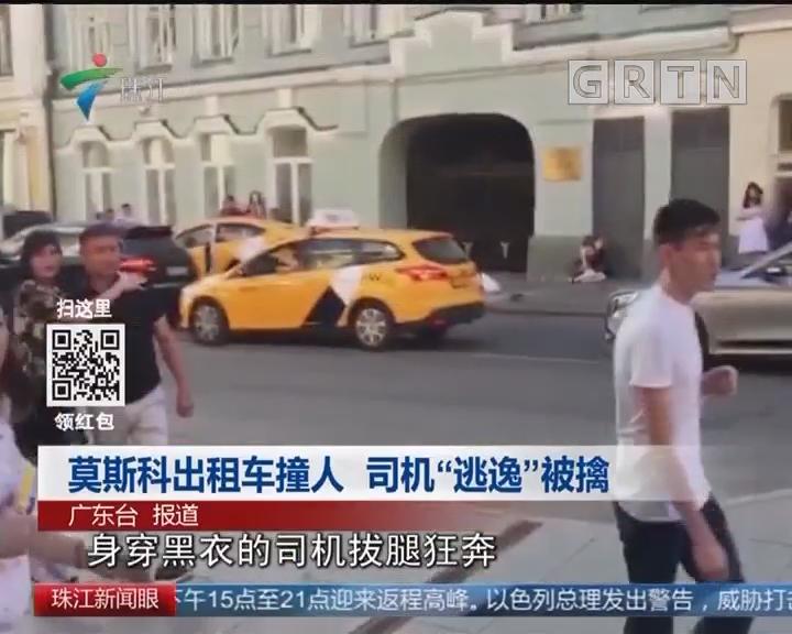 """莫斯科出租车撞人 司机""""逃逸""""被擒"""