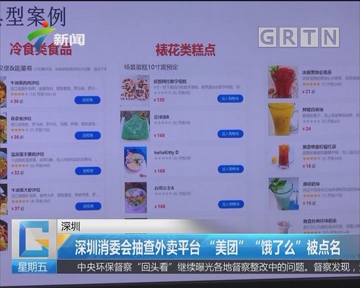 """深圳:深圳消委会抽查外卖平台 """"美团""""""""饿了么""""被点名"""
