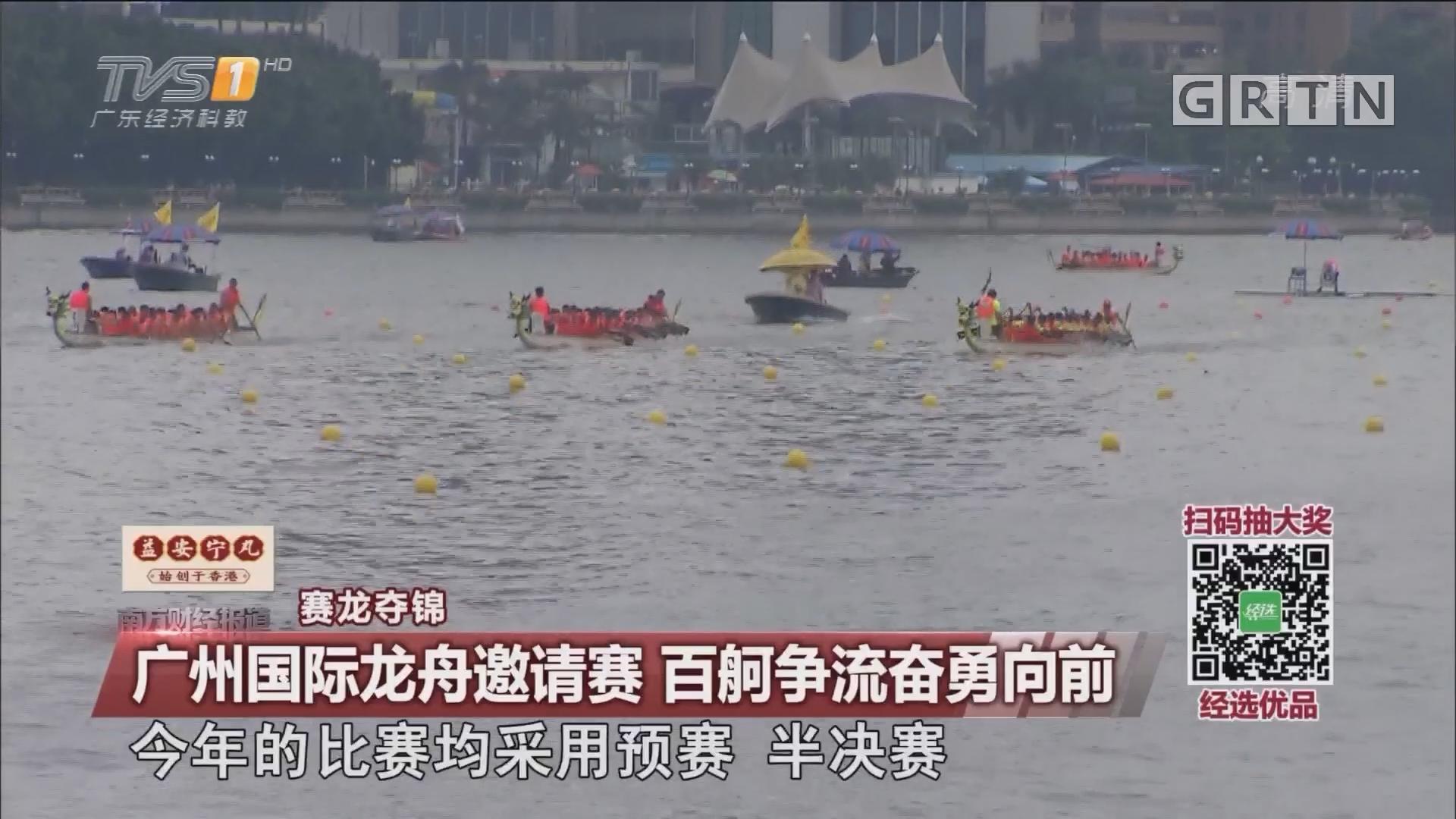 赛龙夺锦:广州国际龙舟邀请赛 百舸争流奋勇向前
