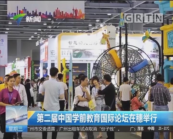 第二届中国学前教育国际论坛在穗举行