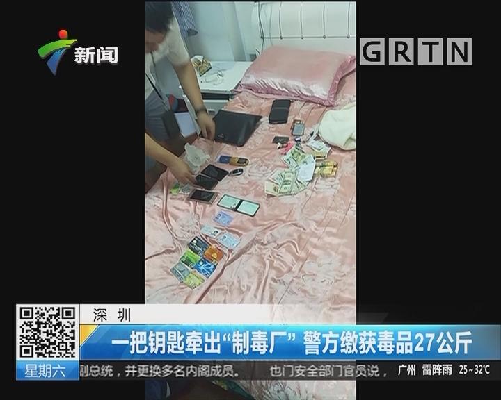 """深圳:一把钥匙牵出""""制毒厂"""" 警方缴获毒品27公斤"""