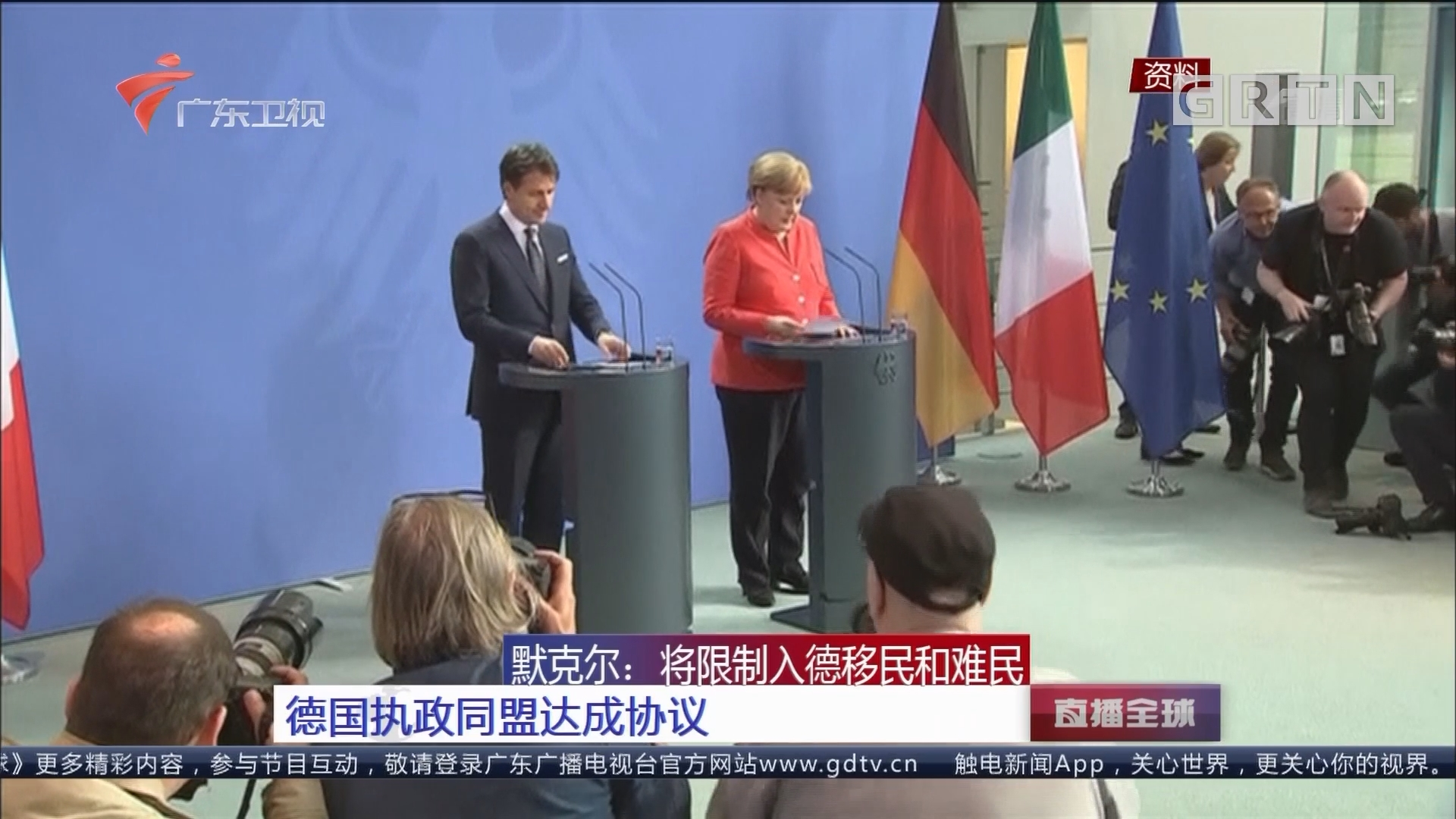 默克尔:将限制入德移民和难民 德国执政同盟达成协议