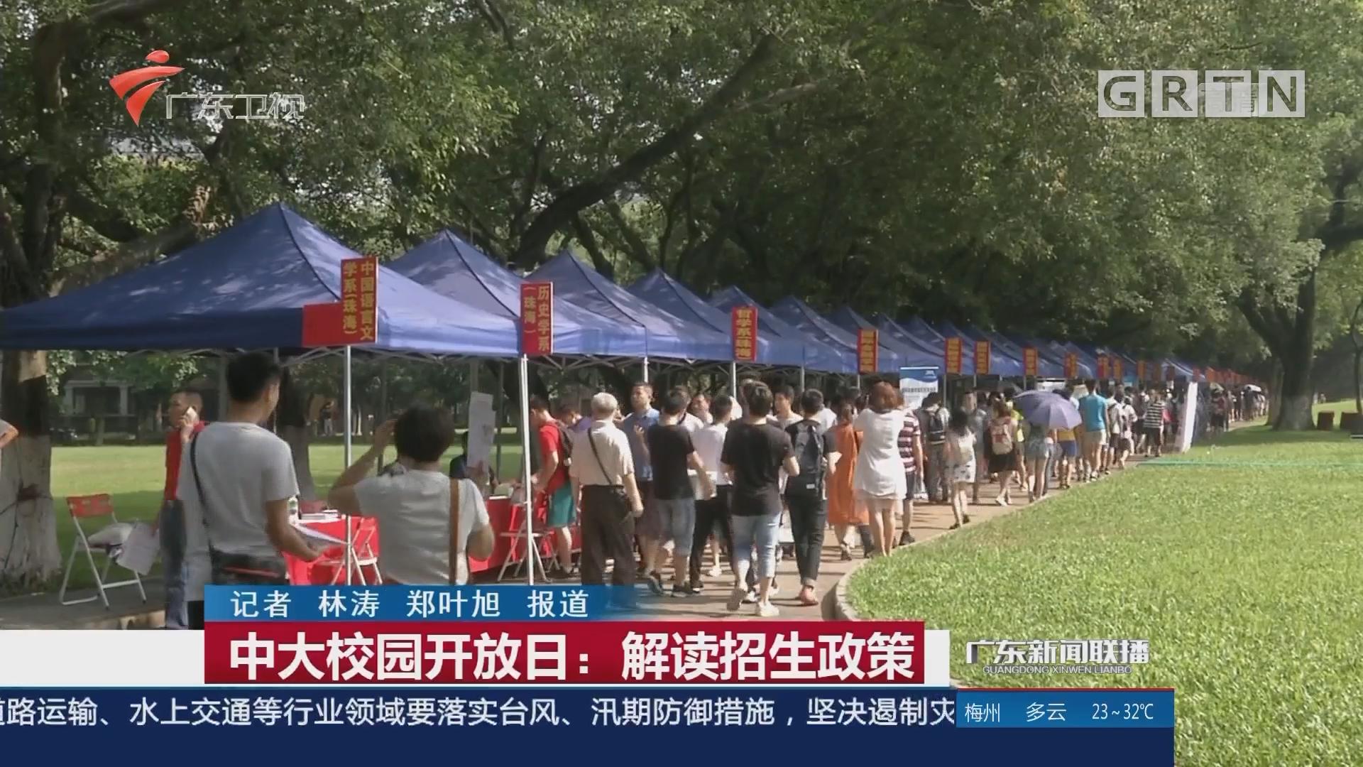 中大校园开放日:解读招生政策