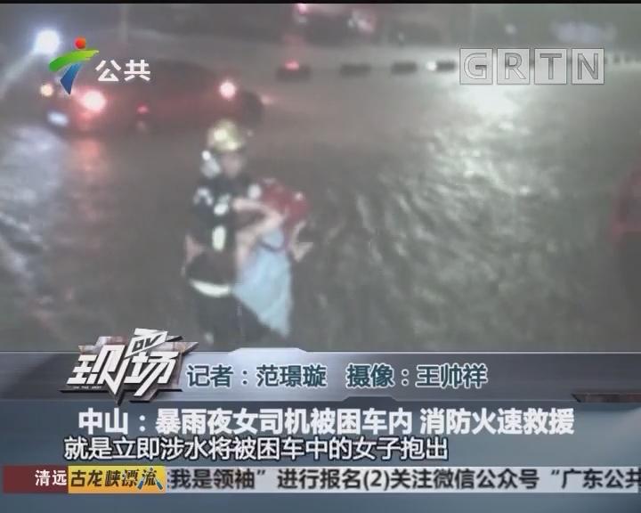 中山:暴雨夜女司机被困车内 消防火速救援