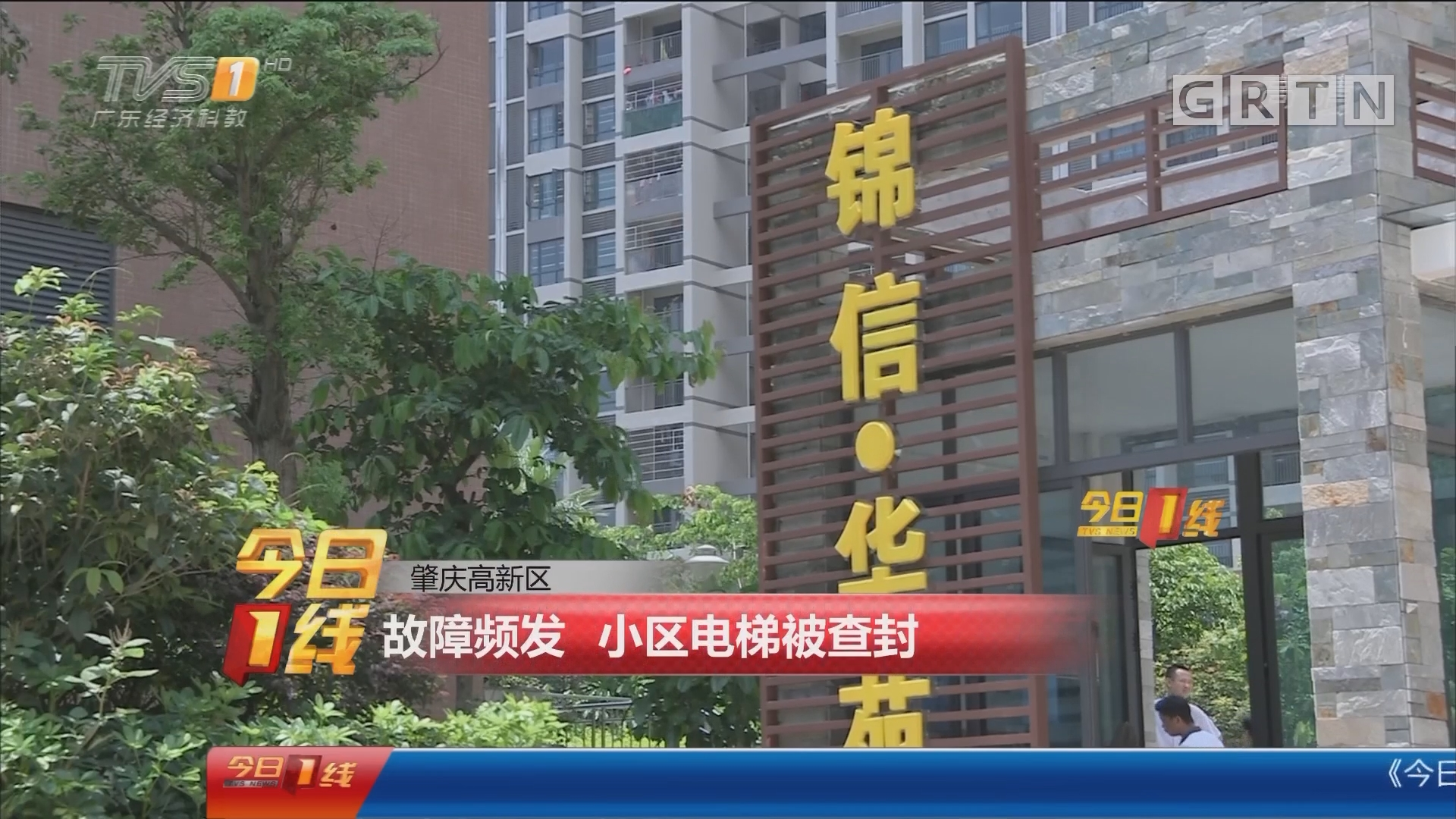 肇庆高新区:故障频发 小区电梯被查封