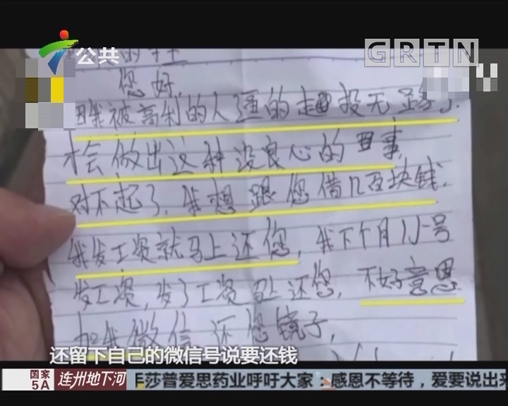 """梅州:男子盗后视镜 竟""""自觉""""留线索"""