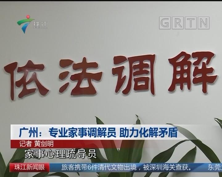 广州:专业家事调解员 助力化解矛盾