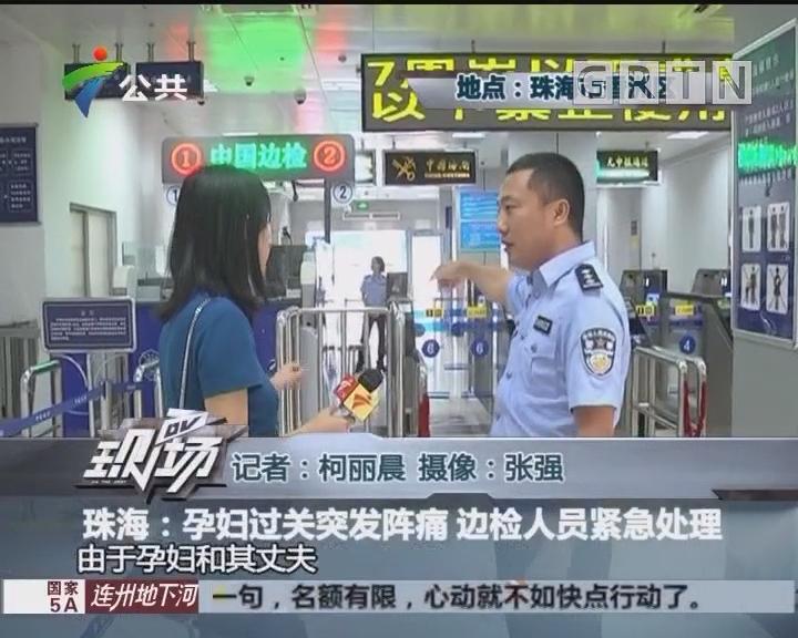 珠海:孕妇过关突发阵痛 边检人员紧急处理