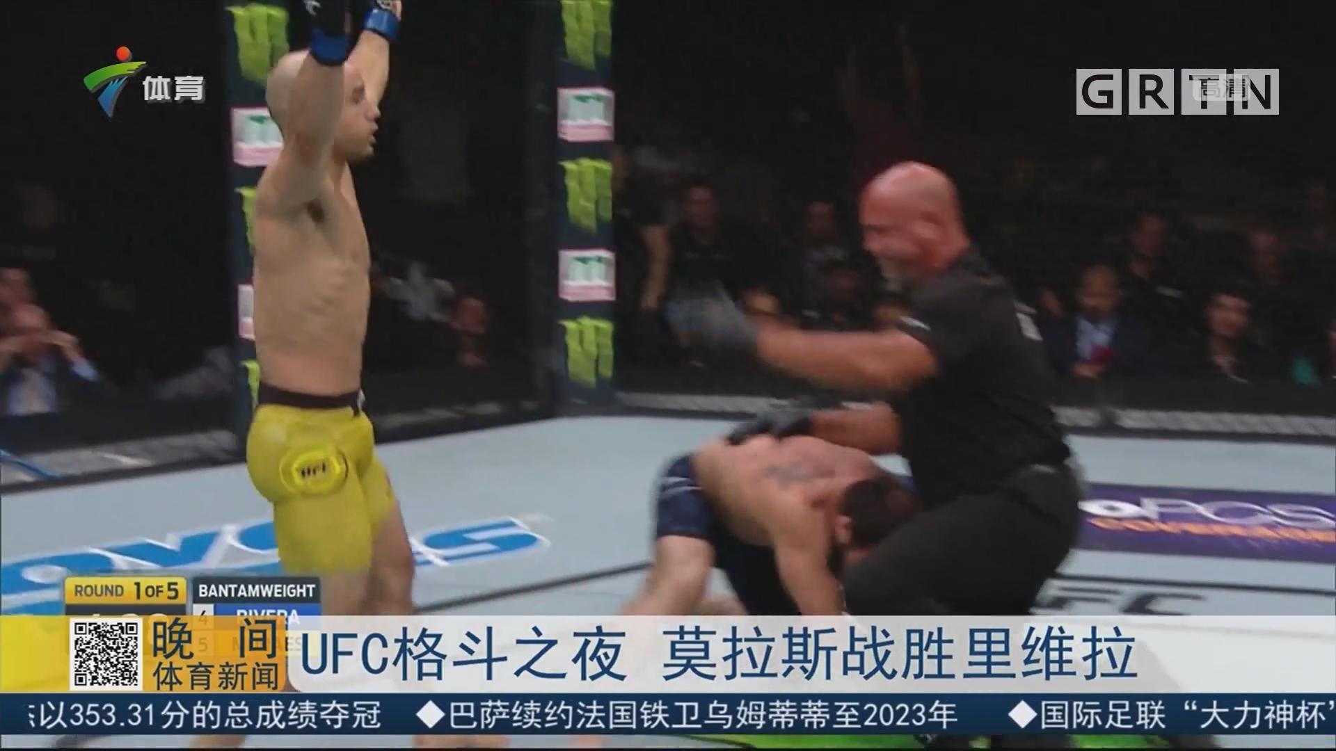 UFC格斗之夜 莫拉斯战胜里维拉