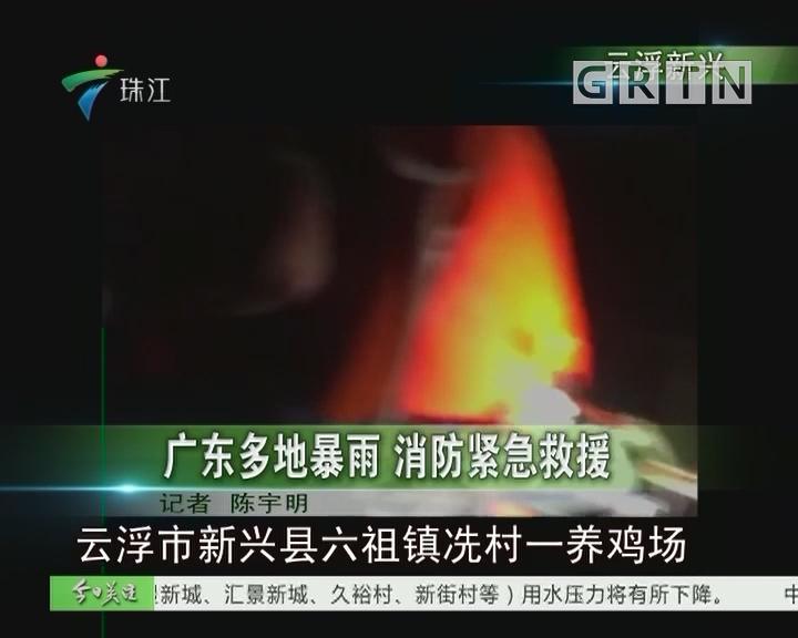 广东多地暴雨 消防紧急救援