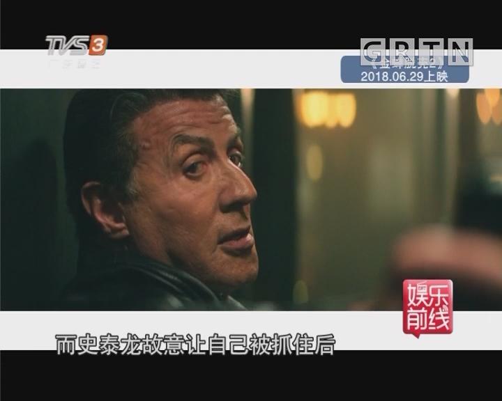 黄晓明 史泰龙 联手出演《金蝉脱壳2》