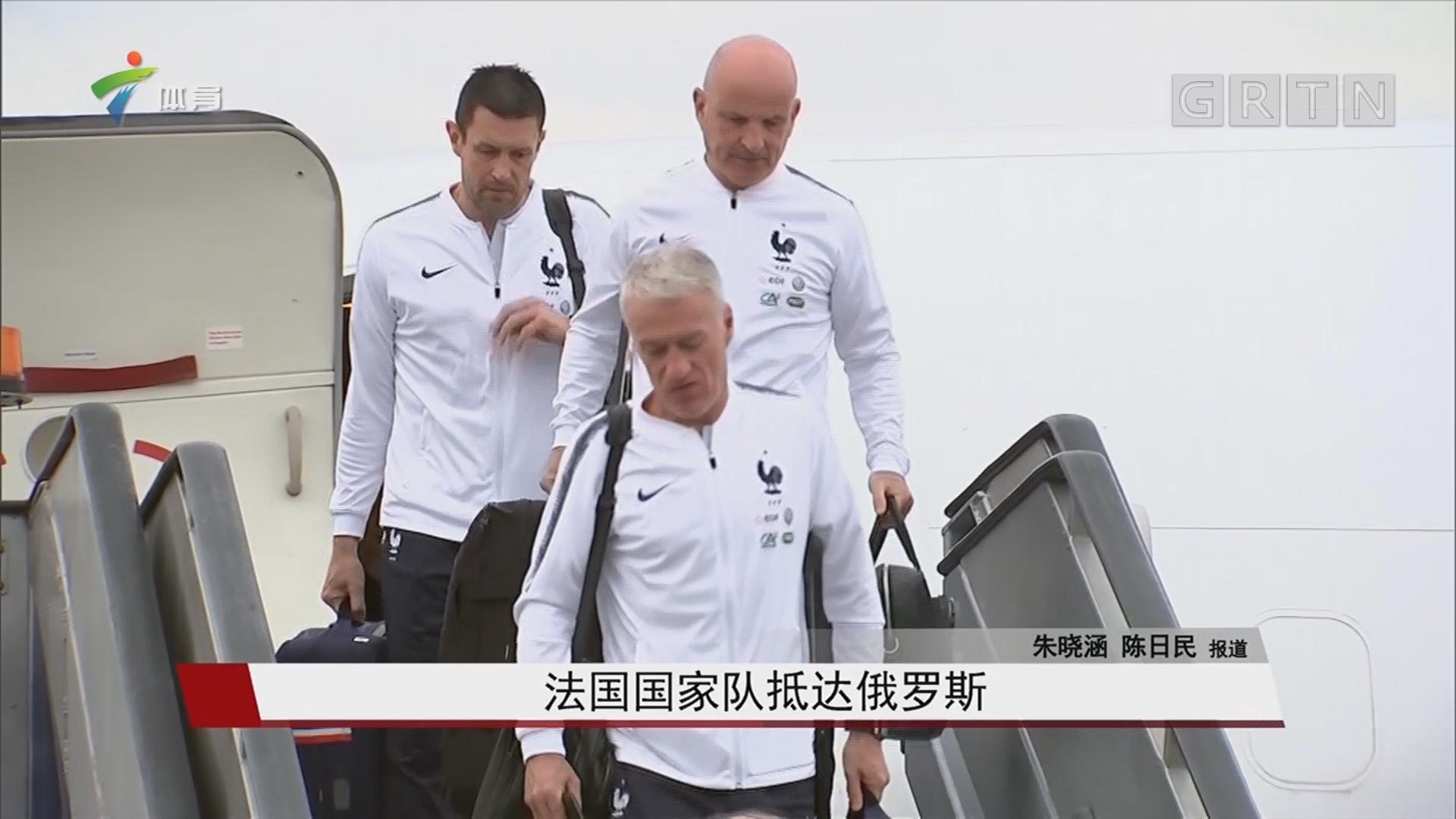 法国国家队抵达俄罗斯