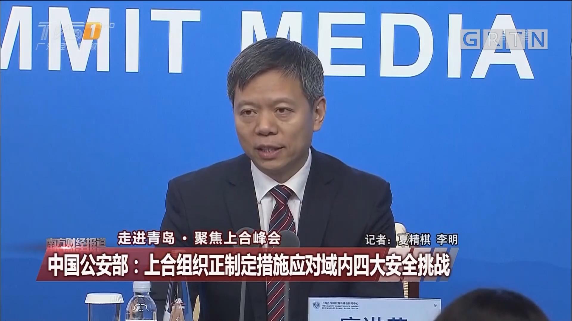 中国公安部:上合组织正制定措施应对域内四大安全挑战