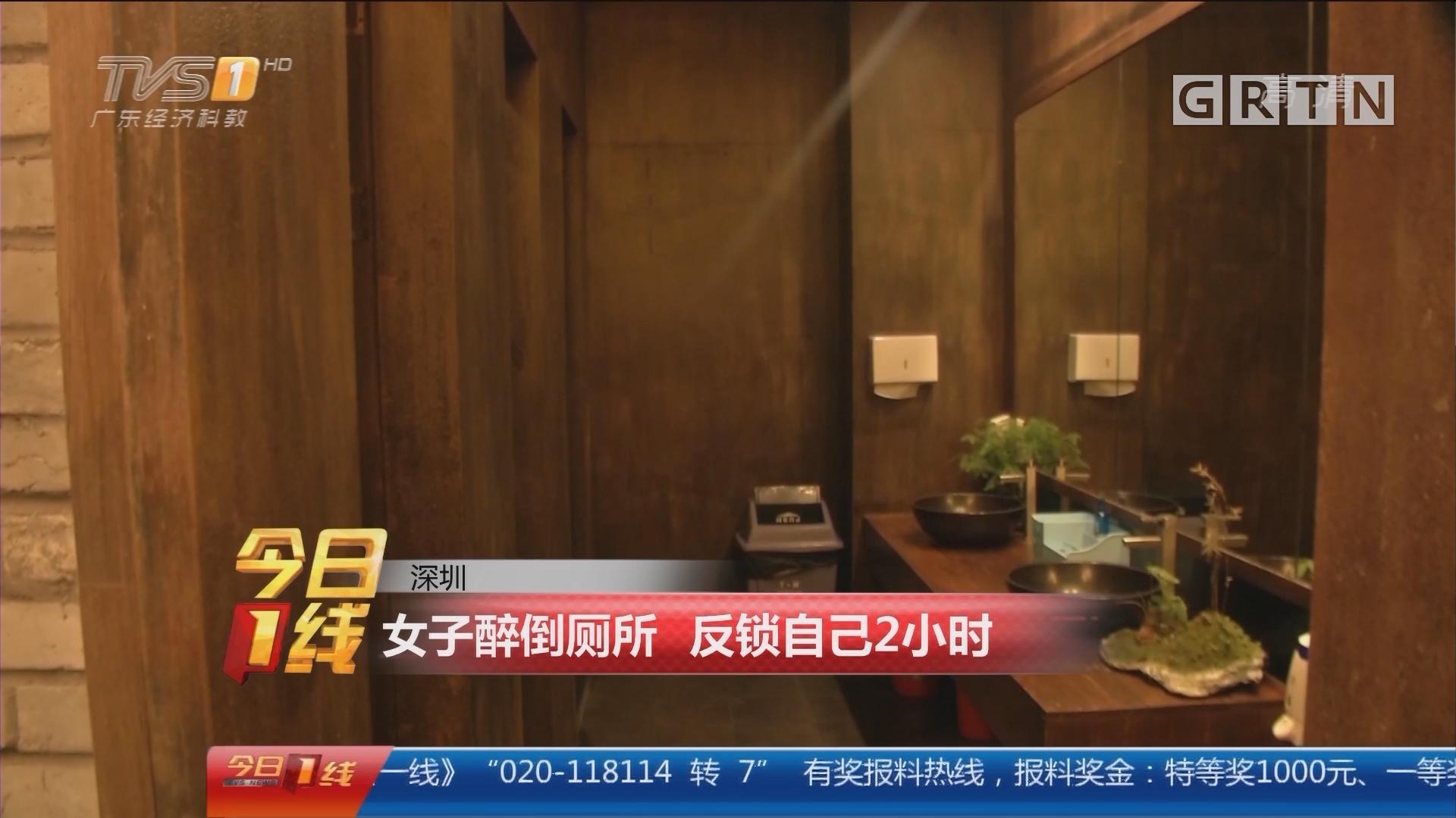 深圳:女子醉倒厕所 反锁自己2小时
