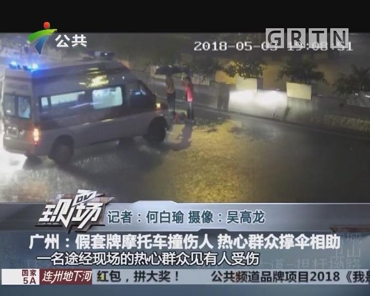 广州:假套牌摩托车撞伤人 热心群众撑伞相助