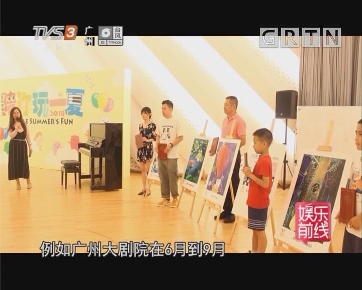 广州大剧院推出 暑期精彩剧目大联欢