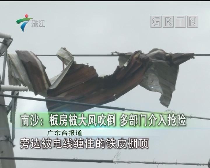 南沙:板房被大风吹倒 多部门介入抢险
