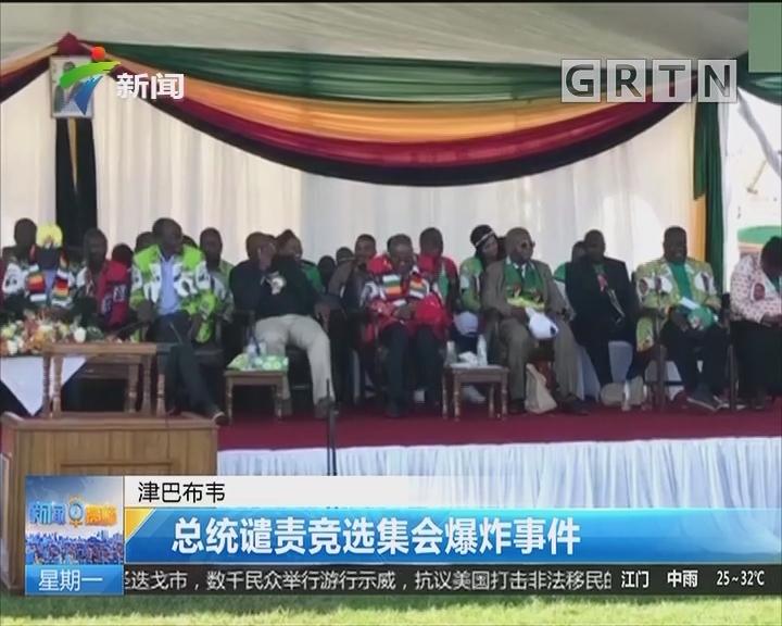 津巴布韦:总统谴责竞选集会爆炸事件